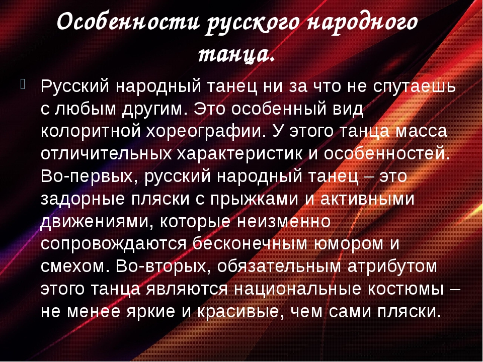 Особенности русского народного танца. Русский народный танец ни за что не спу...