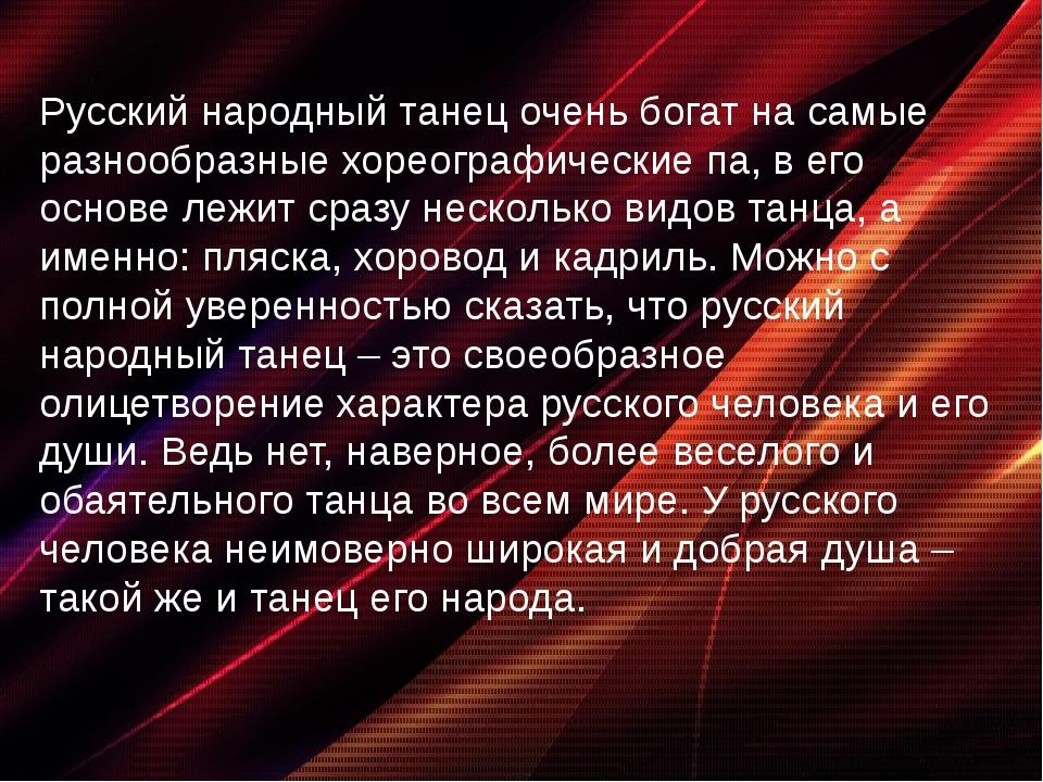 Русский народный танец очень богат на самые разнообразные хореографические па...