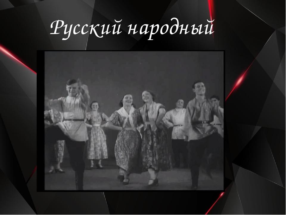 Русский народный танец.