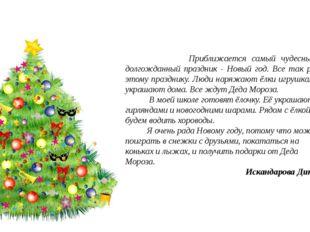 Приближается самый чудесный и долгожданный праздник - Новый год. Все так рад