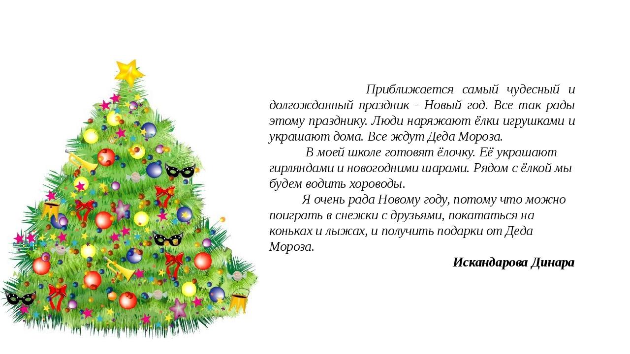 Приближается самый чудесный и долгожданный праздник - Новый год. Все так рад...