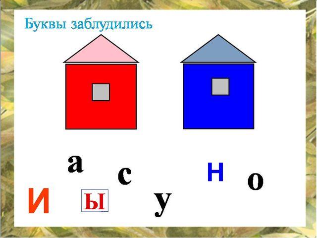 Проводите буквы домой. Объясните свой выбор.
