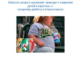 Избыток сахара в организме приводит к ожирению детей и взрослых, к сахарному