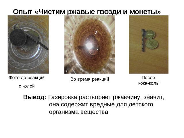 Опыт «Чистим ржавые гвозди и монеты» Фото до реакций с колой Во время реакци...