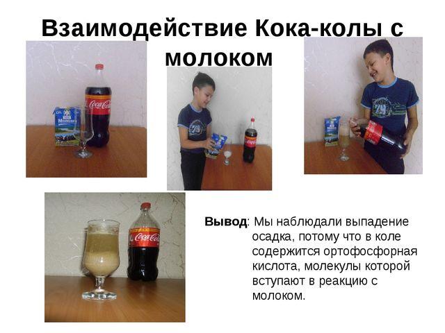Взаимодействие Кока-колы с молоком Вывод: Мы наблюдали выпадение осадка, пото...