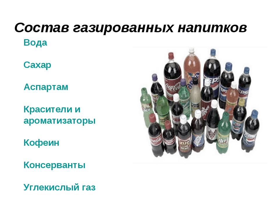 Состав газированных напитков Вода Сахар Аспартам Красители и ароматизаторы Ко...