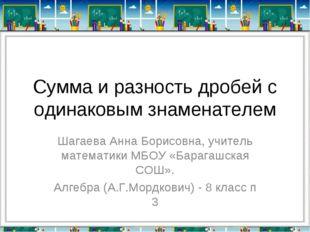 Сумма и разность дробей с одинаковым знаменателем Шагаева Анна Борисовна, учи