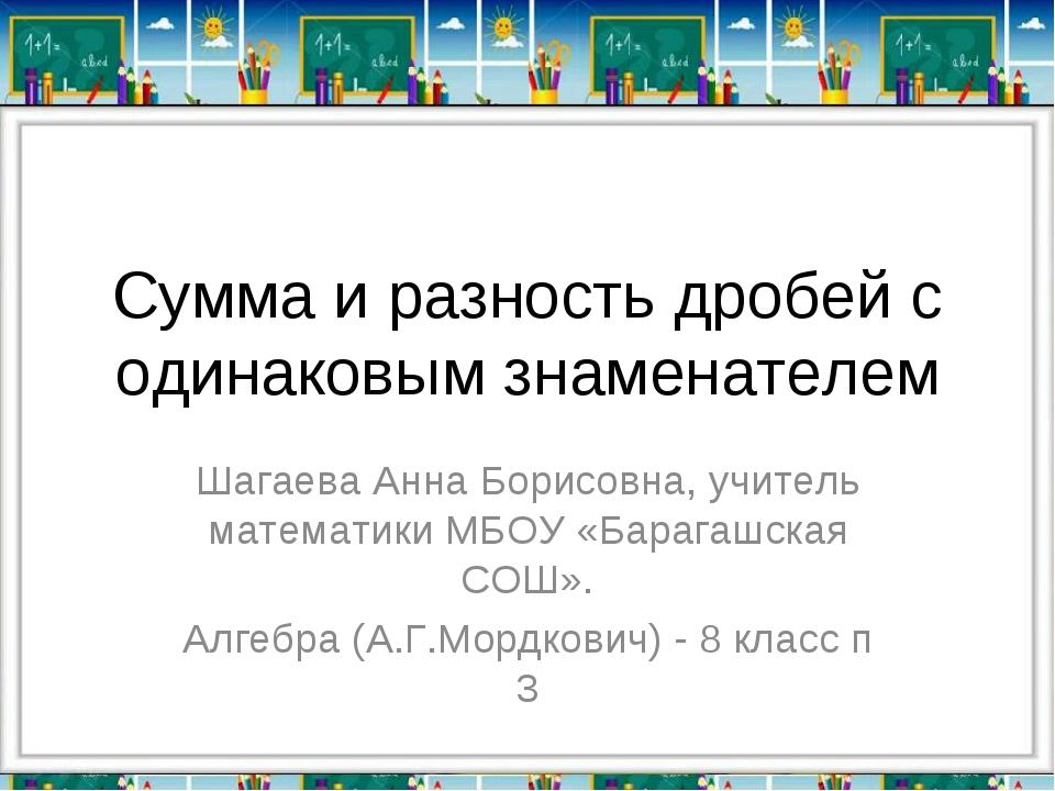 Сумма и разность дробей с одинаковым знаменателем Шагаева Анна Борисовна, учи...