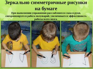 Зеркально симметричные рисунки на бумаге При выполнении упражнения расслабляю