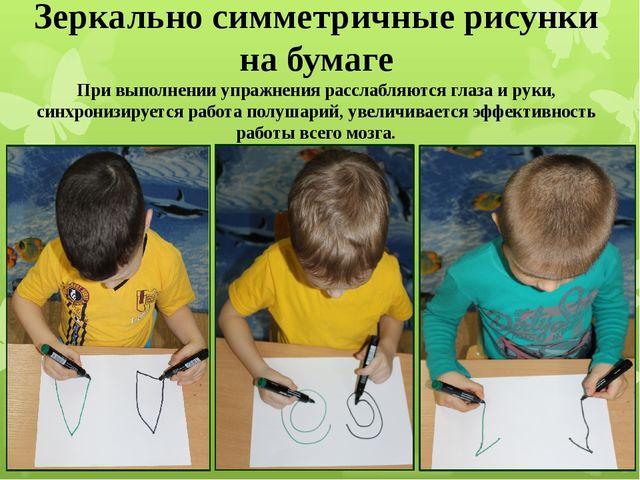 Зеркально симметричные рисунки на бумаге При выполнении упражнения расслабляю...