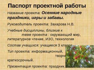 Паспорт проектной работы Название проекта: Осенние народные праздники, игры и