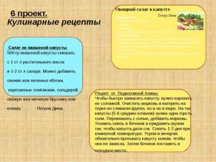 Ингредиенты: 1 качан свежей капусты, 1 огурец, 1 помидор, 1 болгарский пере
