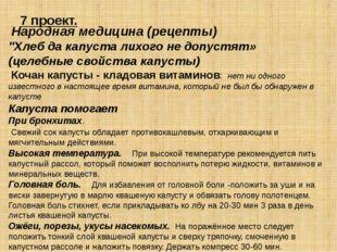 """7 проект. Народная медицина (рецепты) """"Хлеб да капуста лихого не допустят» (ц"""
