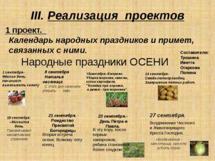 III. Реализация проектов 1 проект. Народные праздники ОСЕНИ 13сентября.-Кипри