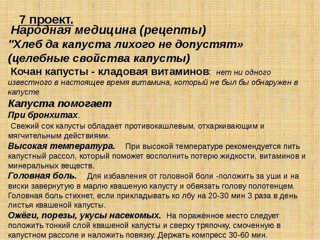 """7 проект. Народная медицина (рецепты) """"Хлеб да капуста лихого не допустят» (ц..."""