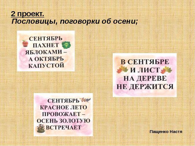 2 проект. Пословицы, поговорки об осени; Пащенко Настя
