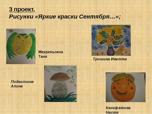 3 проект. Рисунки «Яркие краски Сентября…»; Трошина Иветта Подколзина Алина К...