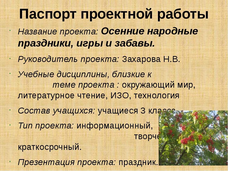 Паспорт проектной работы Название проекта: Осенние народные праздники, игры и...