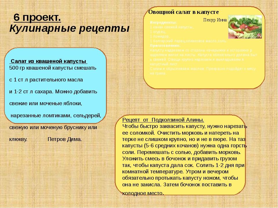 Ингредиенты: 1 качан свежей капусты, 1 огурец, 1 помидор, 1 болгарский пере...