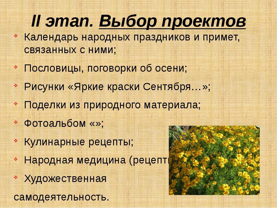 II этап. Выбор проектов Календарь народных праздников и примет, связанных с н...