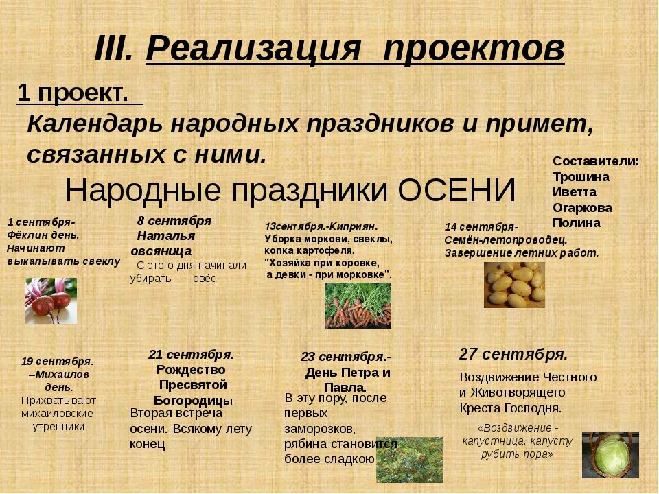 III. Реализация проектов 1 проект. Народные праздники ОСЕНИ 13сентября.-Кипри...