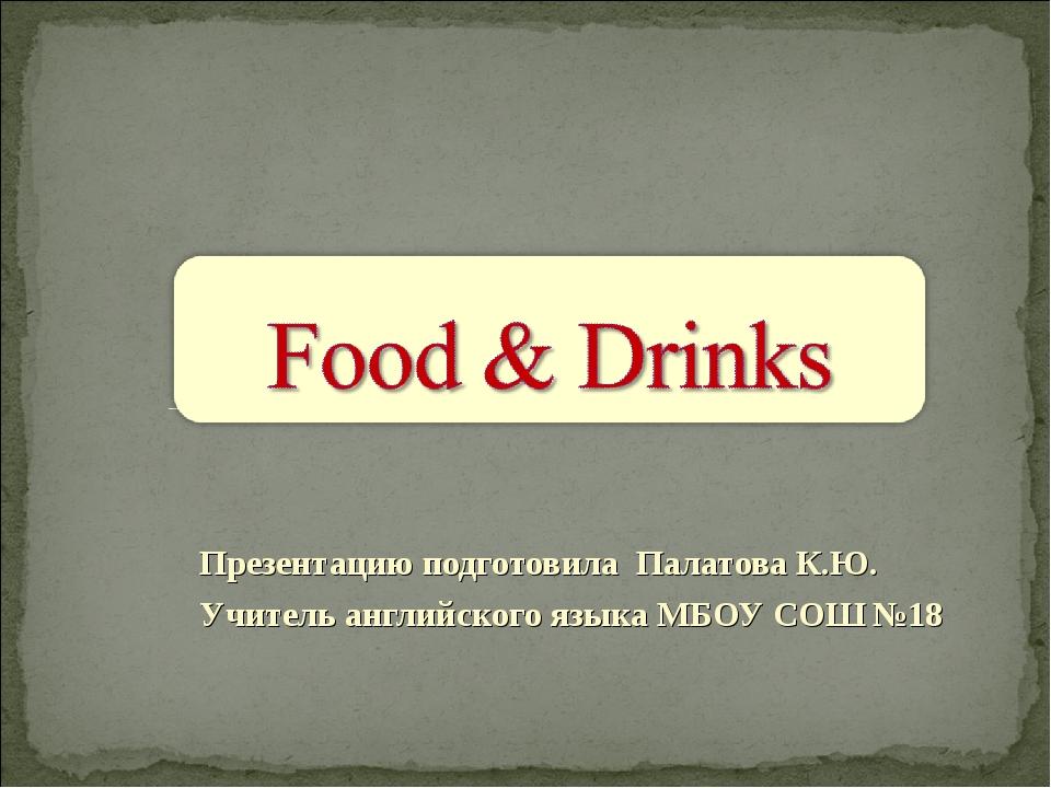 Презентацию подготовила Палатова К.Ю. Учитель английского языка МБОУ СОШ №18