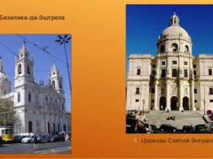 Базилика-да-Эштрела Церковь Святой Энграсии
