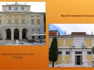 Национальный театр Сан-Карлуш Музей старинного искусства