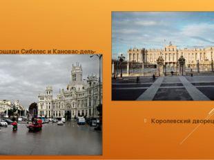 площади Сибелес и Кановас-дель-Кастильо, бульвар Пасео-дель-Прадо Королевский