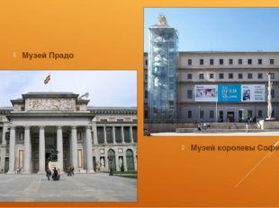 Музей Прадо Музей королевы Софии