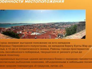 Особенности местоположения Город занимает выгодное положение на юго-западном
