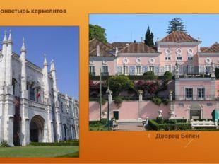Монастырь кармелитов Дворец Белен