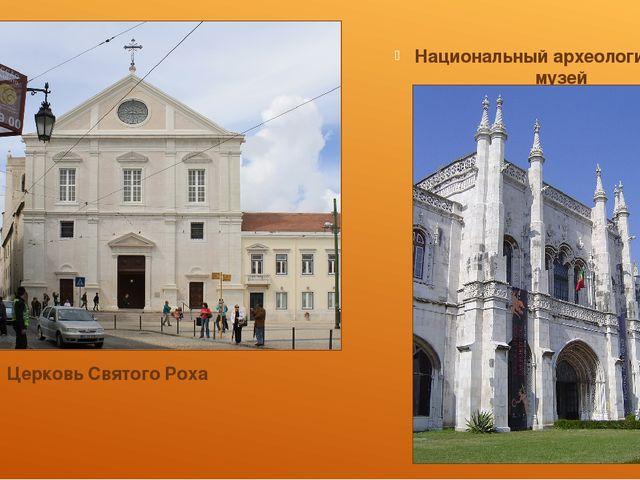 Церковь Святого Роха Национальный археологический музей