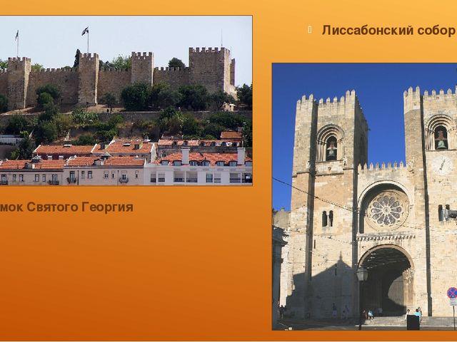 замок Святого Георгия Лиссабонский собор