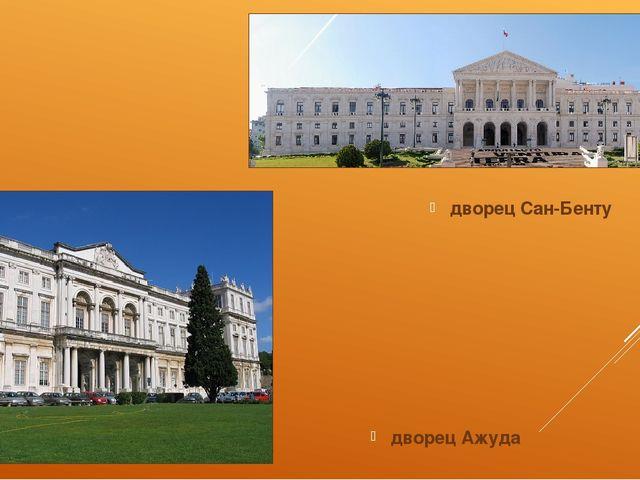 дворец Ажуда дворец Сан-Бенту