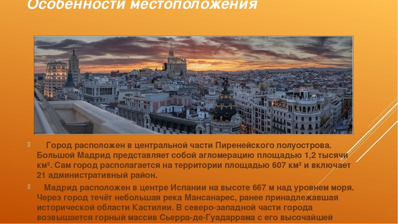 Особенности местоположения Город расположен в центральной части Пиренейского...