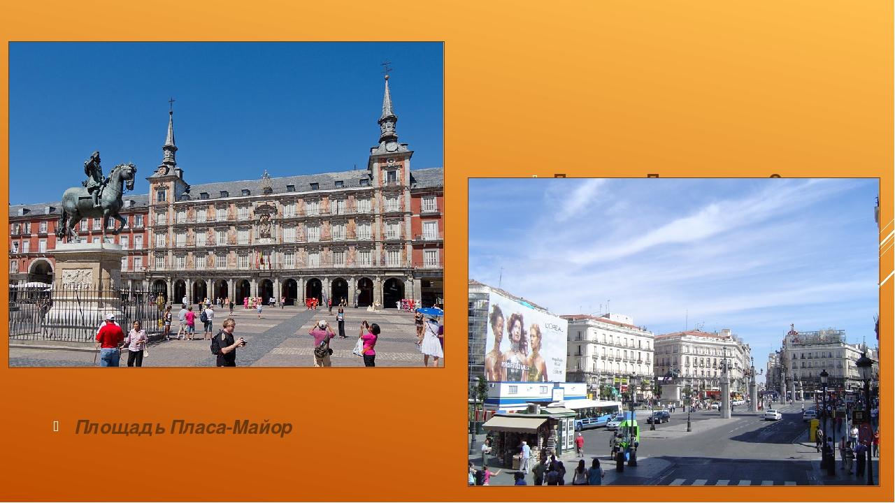 Площадь Пласа-Майор Площадь Пуэрта-дель-Соль