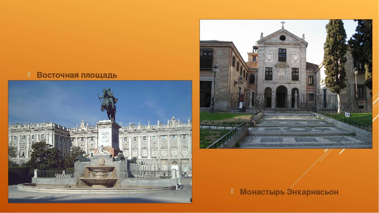 Восточная площадь Монастырь Энкарнасьон