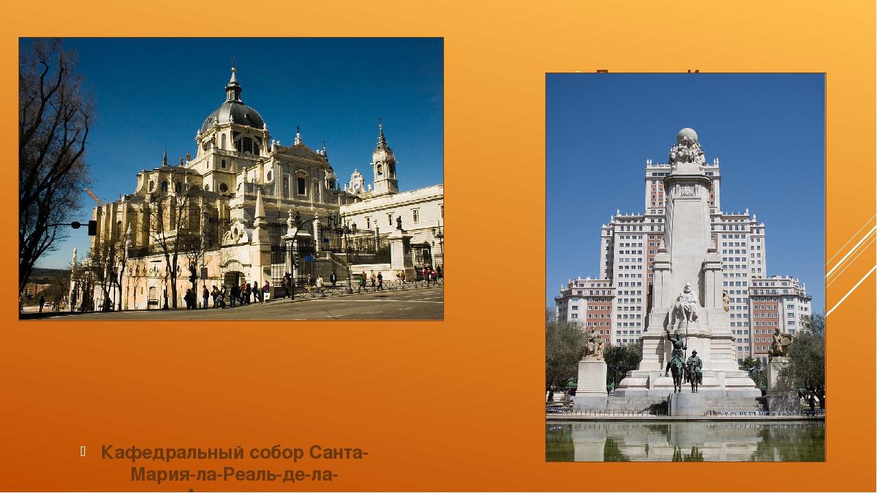 Кафедральный собор Санта-Мария-ла-Реаль-де-ла-Альмудена Площадь Испании