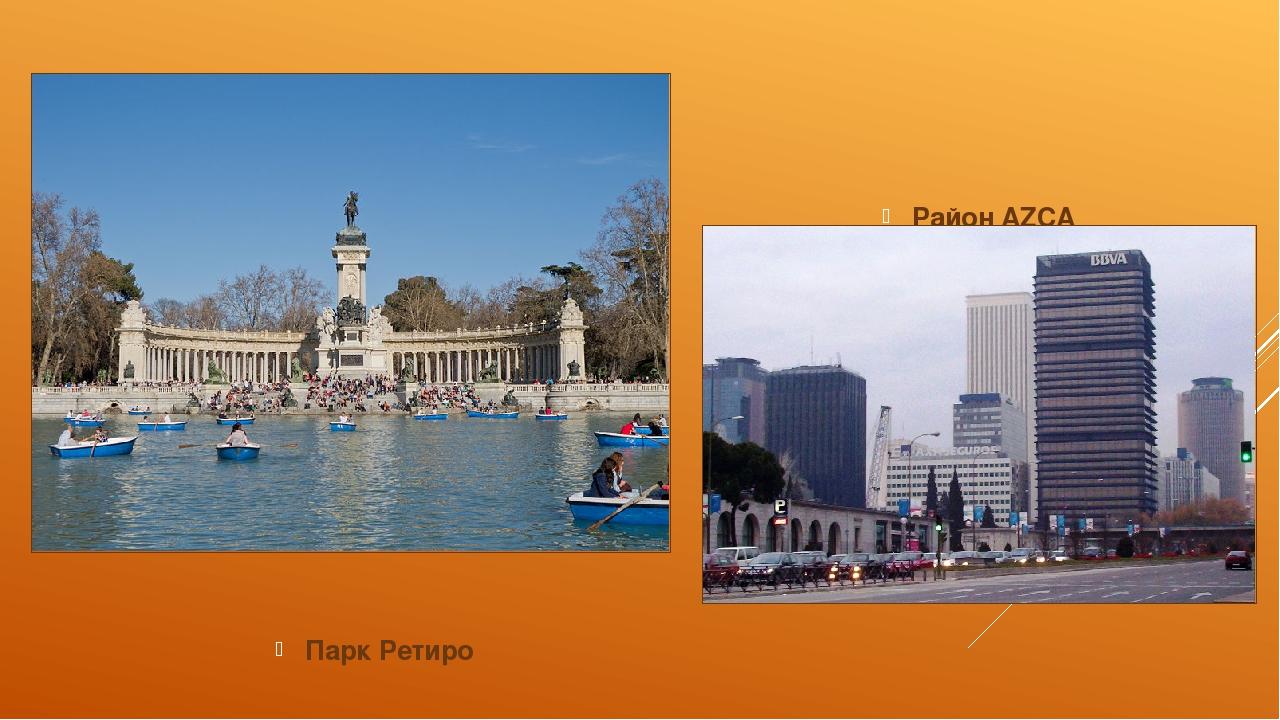 Парк Ретиро Район AZCA
