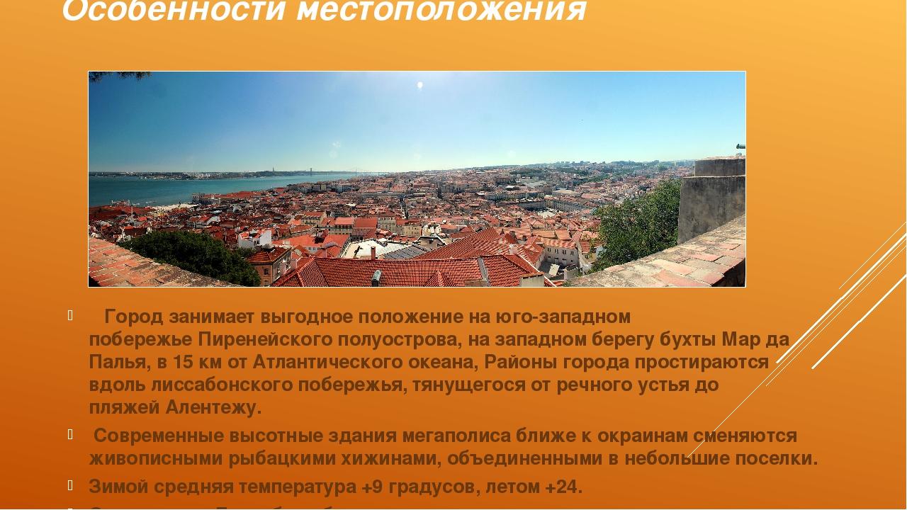 Особенности местоположения Город занимает выгодное положение на юго-западном...