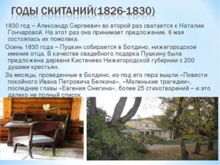 1830 год – Александр Сергеевич во второй раз сватается к Наталии Гончаровой.