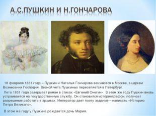 18 февраля 1831 года – Пушкин и Наталья Гончарова венчаются в Москве, в церк