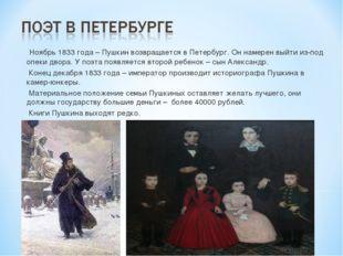 Ноябрь 1833 года – Пушкин возвращается в Петербург. Он намерен выйти из-под