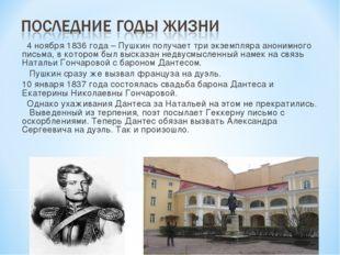 4 ноября 1836 года – Пушкин получает три экземпляра анонимного письма, в кот