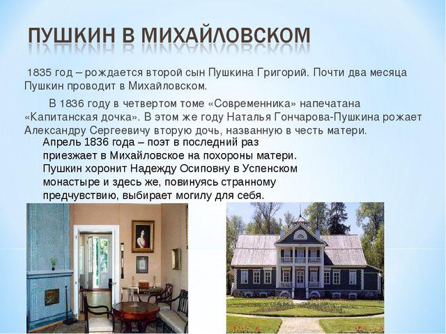 1835 год – рождается второй сын Пушкина Григорий. Почти два месяца Пушкин пр...