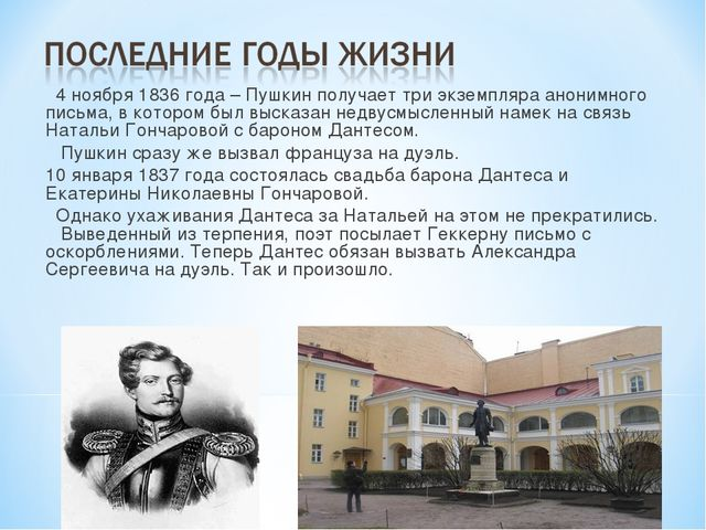 4 ноября 1836 года – Пушкин получает три экземпляра анонимного письма, в кот...