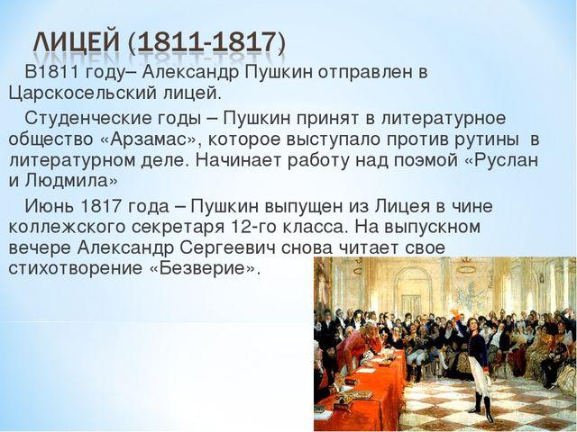 В1811 году– Александр Пушкин отправлен в Царскосельский лицей. Студенческие...