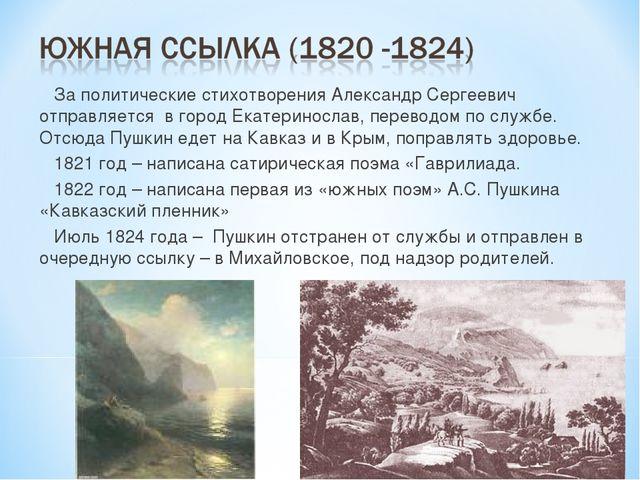 За политические стихотворения Александр Сергеевич отправляется в город Екате...