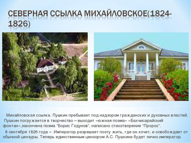 Михайловская ссылка. Пушкин пребывает под надзором гражданских и духовных вл...